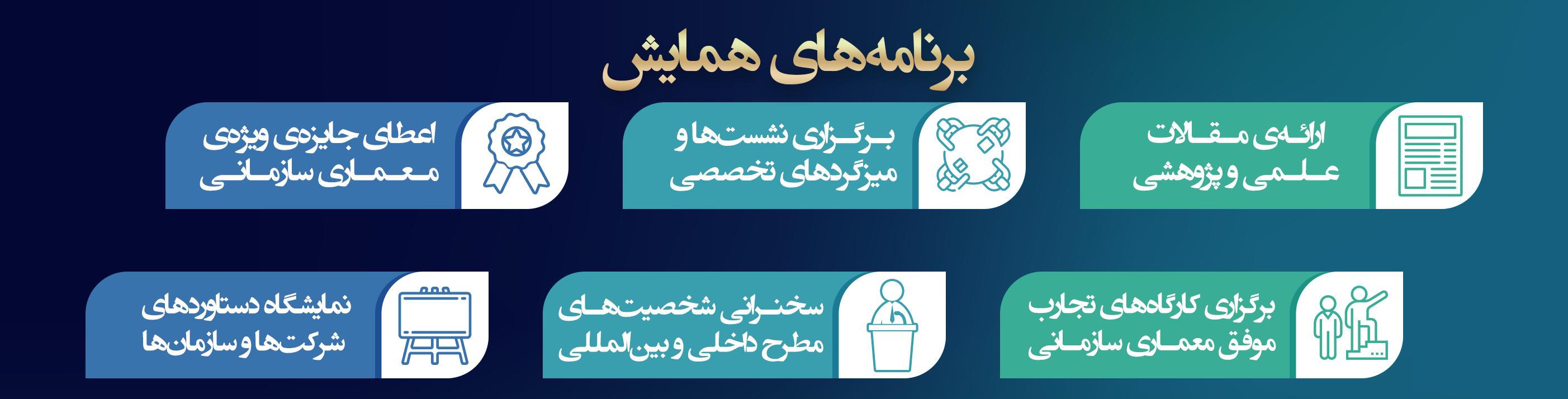 Flyer_Farsi
